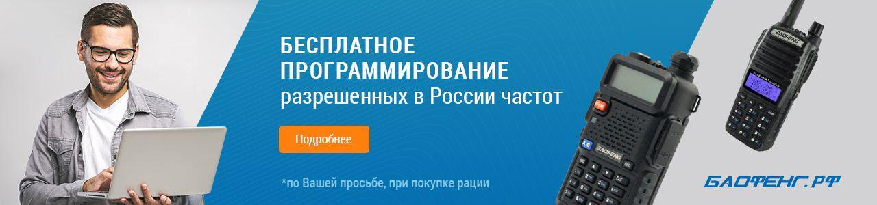 Бесплатное программирование разрешенных в России частот