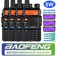 Комплект из 4 раций Baofeng UV-5R 8W (BF5-8W) + 4 фирменных ремешка