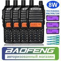 Комплект из 4 раций Baofeng UV-82 8W (BF82-8W) + 4 фирменных ремешка